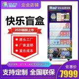 廣州盲盒機廠家_小型無人盲盒機-支持定製各種自動售貨機