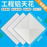 工程白色铝扣板600X600 0.6厚天花吊顶定制