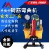 攜帶型小型鋼筋彎箍機  手持式鋼筋彎曲機重量輕