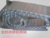 机床用全封闭钢铝拖链 钢制拖链 耐磨 耐腐蚀防焊渣