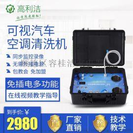 高利洁汽车空调可视化清洗工具 多功能设备