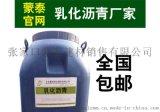 北京阳离子乳化沥青产品介绍