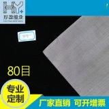 304不锈钢网80目厂家直供316不锈钢过滤网筛网