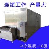 不锈钢网带式鱼片三文鱼鱿鱼鲅鱼段速冻机 连续式速度可调速冻机