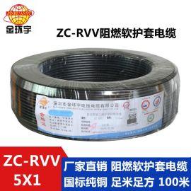 金环宇电缆 纯铜ZC-RVV电源线5X1平方软护套电线家用国标100米
