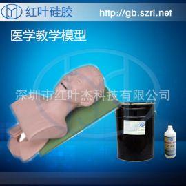 蜡像用的硅胶仿真人硅胶,很软的硅胶