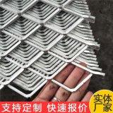 內外牆裝飾網天花板 上海裝飾用噴塗拉伸網 菱形孔鋼板網生產廠家