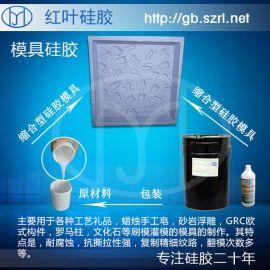 人造文化石模具矽胶矽利康矽胶