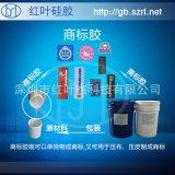 絲印矽膠,商標用的矽膠