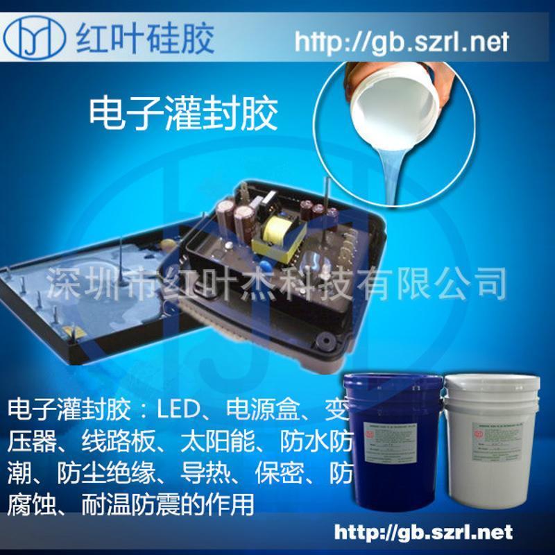 透明灯珠灯条电子胶,led软灯条透明电子胶