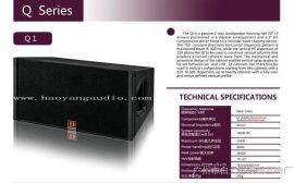 Q1,双10寸线阵音箱, 双10寸线性陈列,舞台系列音箱