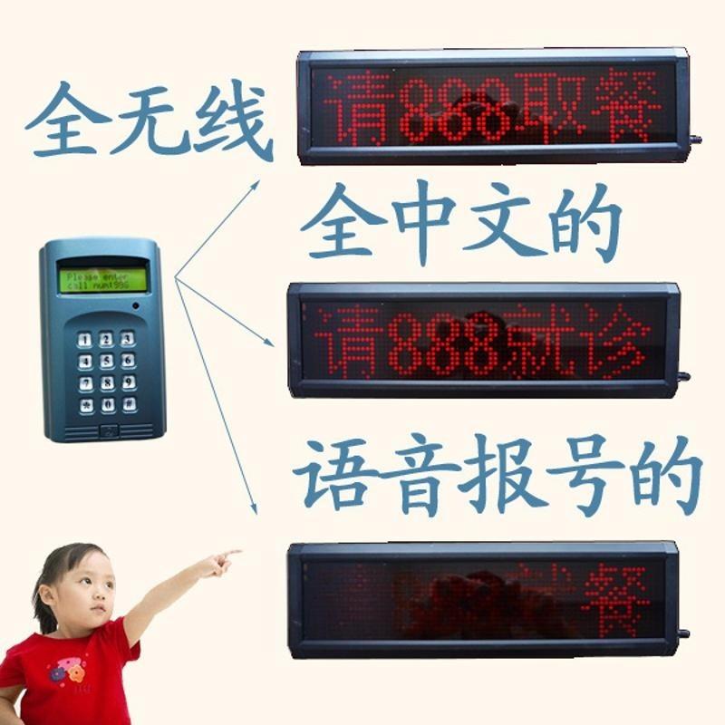 无线排队机系统 取餐叫号器呼叫器 银行医院快餐点餐诊所工厂学校