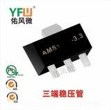 AMS1117-3.3 SOT-89三端稳压管