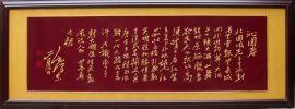 镀金立体书画(012)