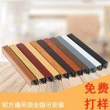 鋁天花廠家鋁方通U型卡扣吊頂木紋天花生產定做加工