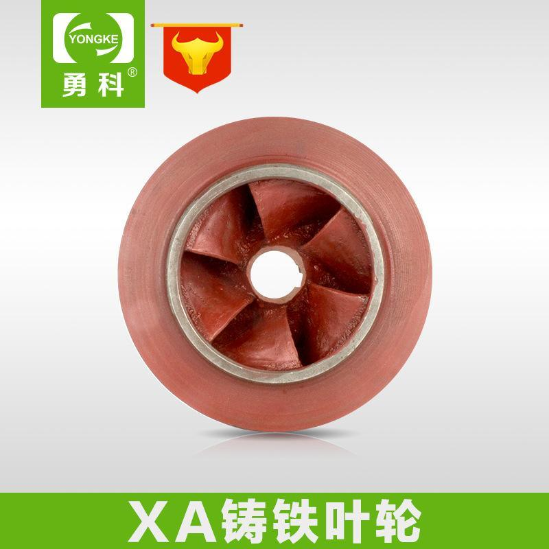 XA離心泵葉輪水泵配件離心葉輪水泵葉輪水泵配件