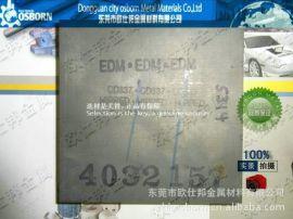 CD-KR466 冲压模具硬质合金
