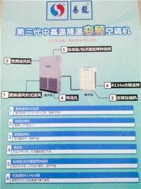 第三代中高温降温变频空调(标准型/经济器型)3EHV系列