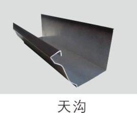 成品檐沟,彩铝天沟,PVC天沟,天沟