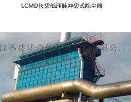 陕西LCMD长袋低压脉冲袋式除尘器