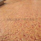 印模混凝土彩色混凝土、壓印地坪 印模地坪