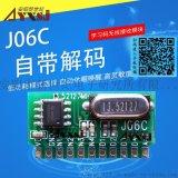 低功耗 学习码 超外差无线接收模块 J06C