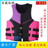 廠家直銷成人兒童船用救生衣游泳浮力背心加工定製