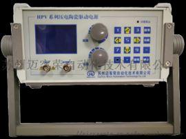 HPV系列压电陶瓷驱动电源