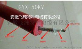 射频电缆SYV-50-23-1