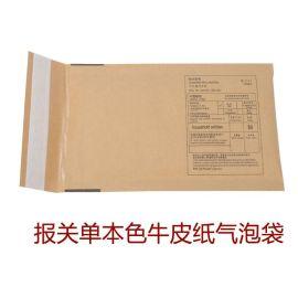 厂家直销 白色牛皮纸内附PE膜抗震防压气泡袋150*180 可定制批发
