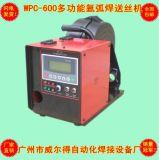 氩弧焊送丝 氩弧焊送丝机 氩弧焊送丝机价格