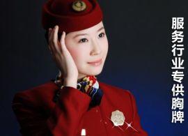 广州金属胸牌/酒店胸章/公司logo胸针批发采购.