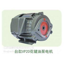 台款配VP20花键液压电机