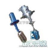 UQK-01、UQK-02、UQK-03浮球液位控制器,液位开关