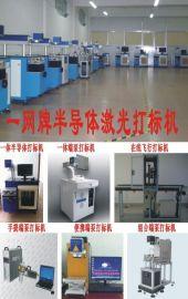 浙江宁波、慈溪、奉化光纤,CO2/半导体激光打标机, 射机维修