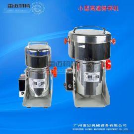 家用五谷杂粮粉碎机,广州小型家用粉碎机