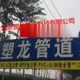 河北专业生产PVC-U给水管价格价格优惠 保证质量 北京塑龙管道
