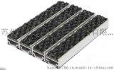 固然美GRM-AZ-HK铝合金防尘地垫 进门垫