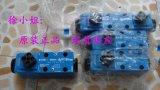 武汉威格士电磁阀DG4V 3 2A M U D6 60