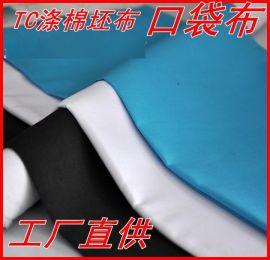 涤棉口袋布衬布T/C80/20,45X45 110X76 47 63涤棉口袋布衬布