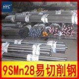 深圳厂家批发供应9SMn28易切削钢,价格低,材质证明