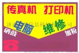 济南联想LJ2200/2400/2600打印机加粉 联想2050硒鼓加粉粉盒加墨