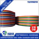 UL1007彩排線 2.5間距彩排線 加工彩排線廠家