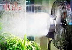 喷雾风扇电风扇雾化风扇工业风扇