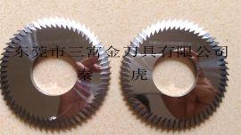 焊接整体斜角锯片铣刀