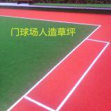 門球場草坪   標準門球場草坪規格價格