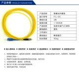 力天SC-FC3米單模光纖跳線FC-SC尾纖跳線網路光纖線網路級