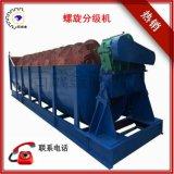 供应江西选矿设备 螺旋分级机 分级设备生产厂家直销