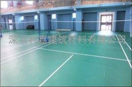 的羽毛球场地  地板胶深圳有哪些厂家