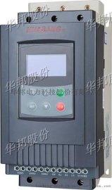 JJR2系列电机软起动器132KW/380V/JJR2-132KW-Z-上海**电气